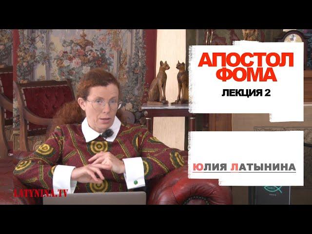 Юлия Латынина / Апостол Фома-2 / LatyninaTV /