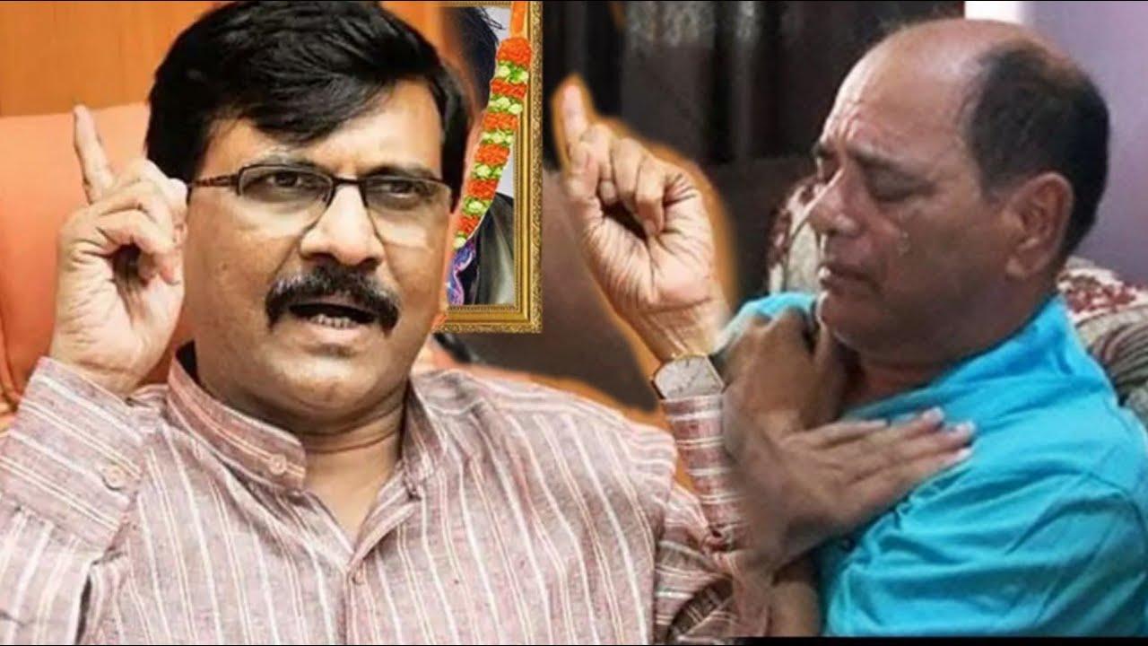 संजय राउत की नसीहत-'सुशांत के परिवार को यदि न्याय चाहिए तो सब शांत बैठ जाएं'