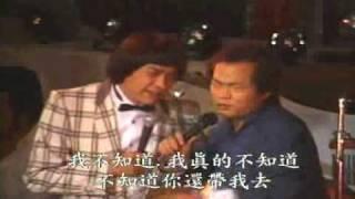 豬哥亮歌廳秀-素珠、劉福助與豬哥亮