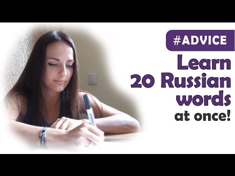 Learn 20 Russian words at once! How to learn Russian vocabulary fast