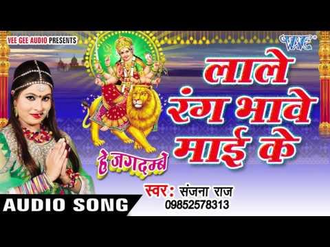 लाले रंग भावे माई के - Lale Rang Bhawe - Hey Jagdambe - Sanjana Raj - Bhojpuri Devi Geet 2016