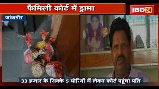 Janjgir के Family Court में Drama | 33 हजार के सिक्के 5 बोरियों में लेकर Court पहुंचा पति