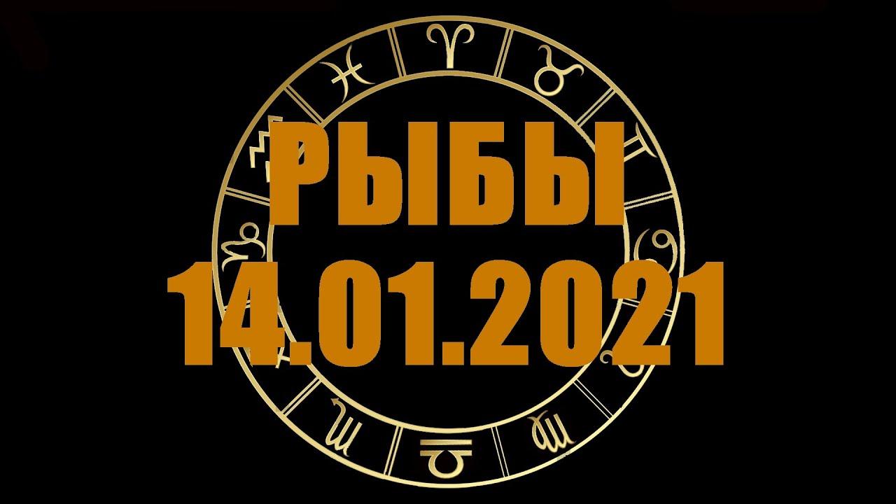 Гороскоп на 14.01.2021 РЫБЫ