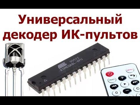 Ик дистанционное управление на микроконтроллере своими руками
