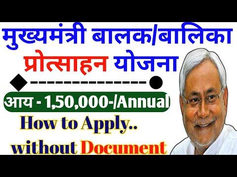 bihar mukhyamantri protsahan yojana 2019 Apply Online