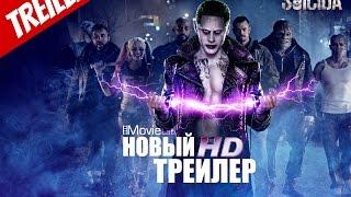 Отряд Самоубийц - Русский трейлер (HD)