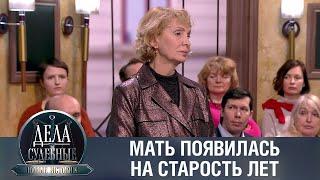 Дела судебные с Еленой Кутьиной. Новые истории. Эфир от 27.04.21