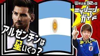 【ロシアW杯】アルゼンチン代表を格付け!【出場32カ国ミッシランガイド 13/32】