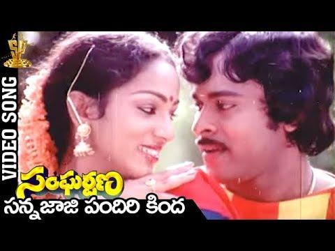 Sannajaji Pandri Kinda Full Video Song | Sangarshana Movie | Chiranjeevi | Vijayashanti