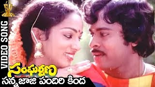 Sannajaji Pandri Kinda Full Video Song | Sangarshana Movie | Chiranjeevi | Vijayashanti