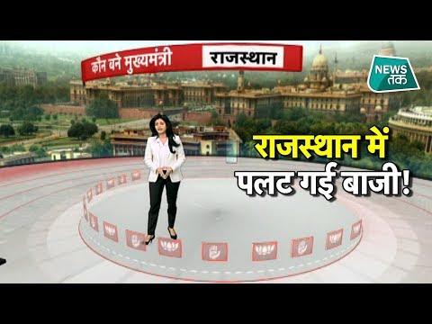 पॉलिटिकल स्टॉक एक्सचेंज: राजस्थान में किसकी जीत? EXCLUSIVE| News Tak