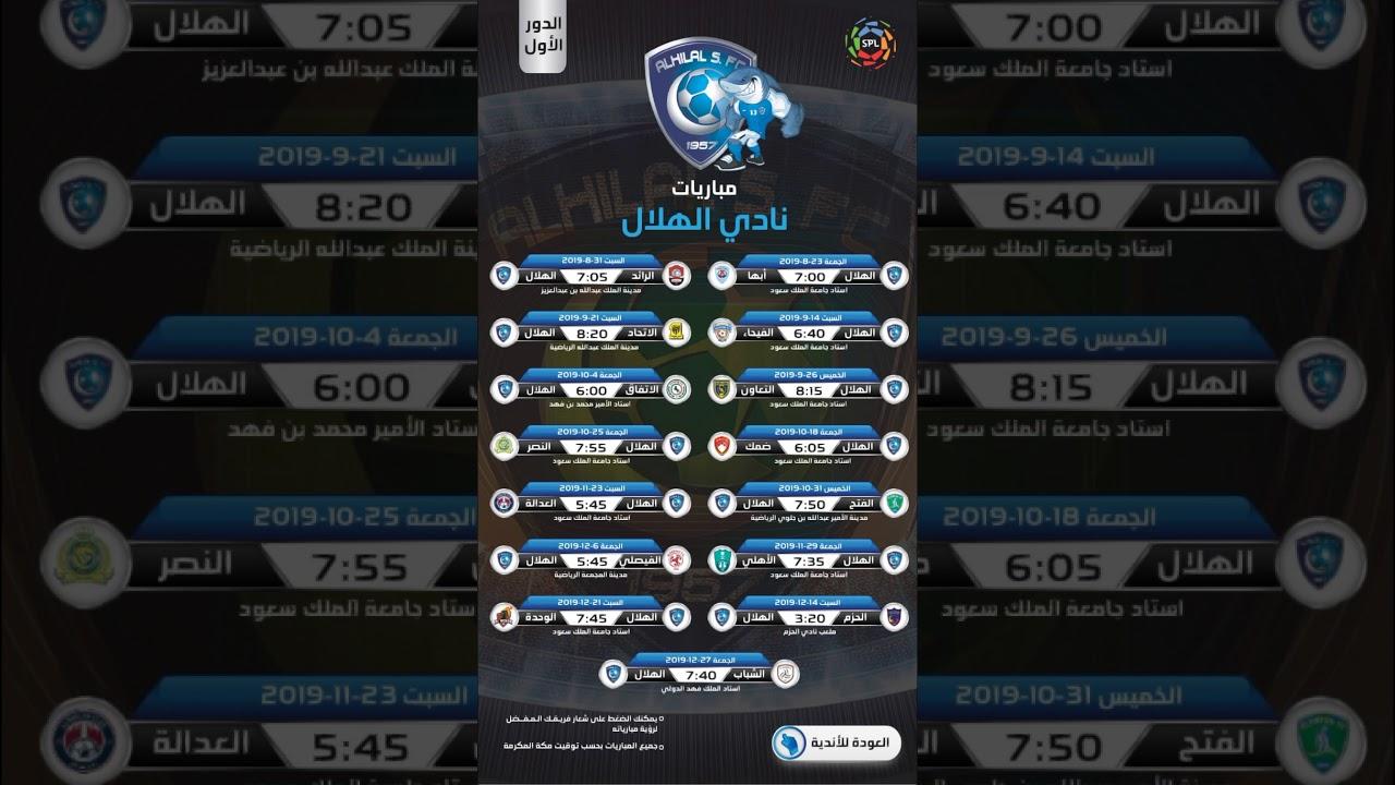 مباريات بكرا الدوري السعودي