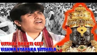 Download Hindi Video Songs - SUPERHIT DEVOTIONAL SONG VISHWA VYAPAKA VITHALA-RAVINDRA YADAV
