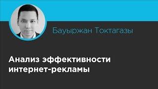 Анализ эффективности интернет-рекламы, Бауыржан Токтагазы (Яндекс в Казахстане)