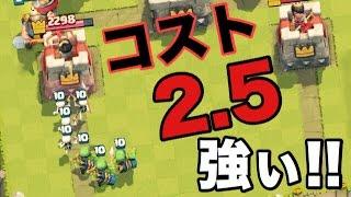 【クラロワ】エリクサー平均コスト2.5デッキ!回転率、防衛力、破壊力【Clash Royale】 thumbnail