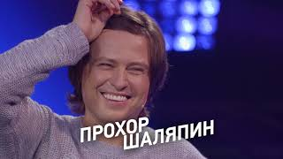 Новый сезон Деньги или Позор на ТНТ4! Прохор Шаляпин. 19 февраля в 23:00. Анонс.
