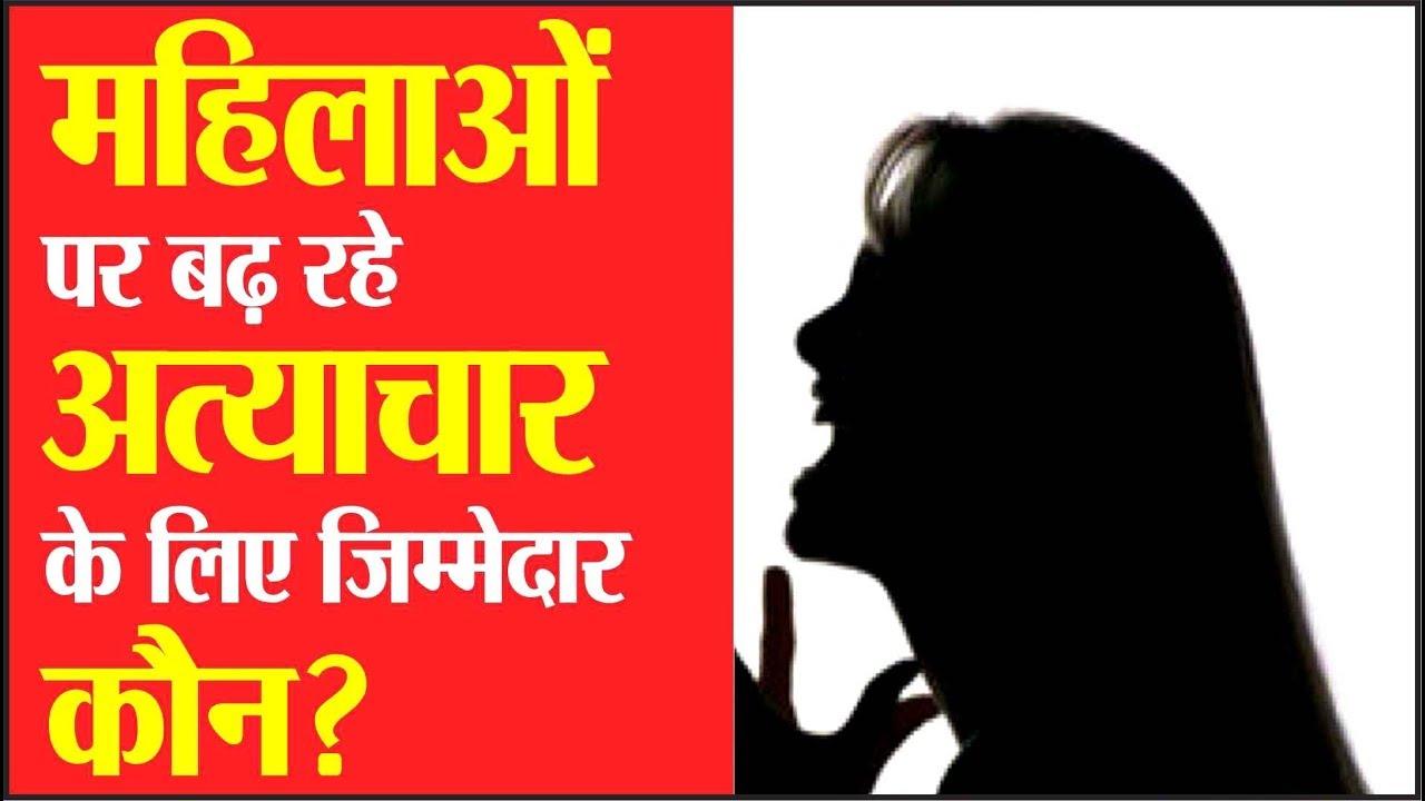 महिलाओं पर बढ़ रहे अत्याचारों के लिए जिम्मेदार कौन || Apni Dilli