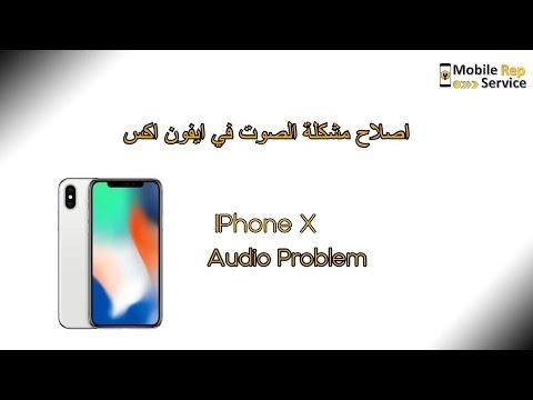 Iphone X Audio Problem أيفون اكس حل مشكلة الصوت Youtube