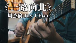 周杰倫 Jay Chou《一路向北》|NICK老師吉他簡單彈唱 Easy Acoustic Cover 吉他譜