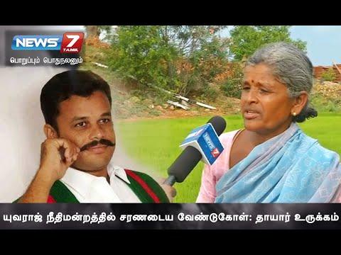Yuvaraj's mother urges him to surrender, talks about Vishnu Priya | Exclusive | News7 Tamil