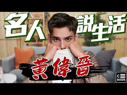 【名人說生活】專訪|黃偉晉爆料認狼人殺團體《W0LF 四堅情》最會玩的居然是他?!