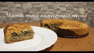 Как приготовить мясной пирог из песочного теста с фаршем. Очень вкусный мясной пирог!!!