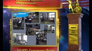 Номинация - основное насосное оборудование.avi(, 2012-04-15T13:00:58.000Z)