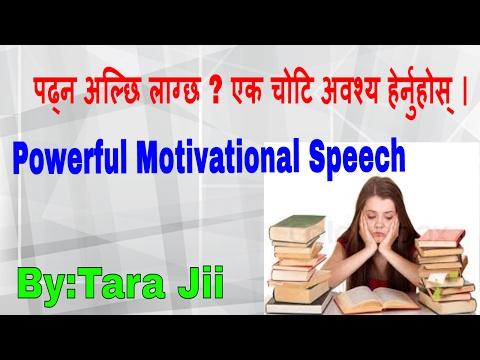 पढ्न अल्छि लाग्छ ? हेर्नुहोस  उत्साह जगाउने भिडियो Motivational video/Speech in Nepali for Success