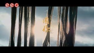 陳偉霆 William Chan《因你》[Official MV]