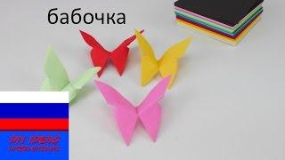Бабочки оригами декорации для праздничного стола