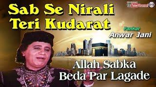 Anwar Jani - Sab Se Nirali Teri Kudarat || Allah Sabka Beda Par Lagade.. Super Qawalli Program