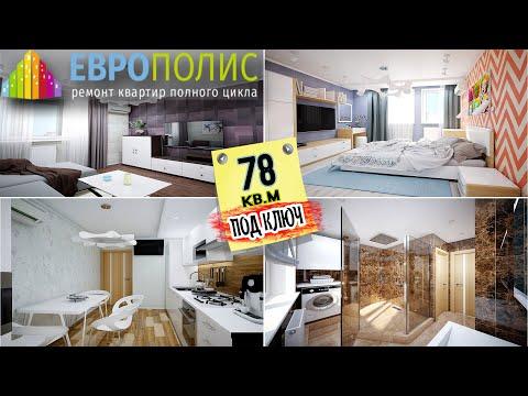 Ремонт квартир под ключ Севастополь Крым