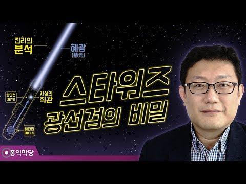 [홍익학당] 스타워즈, 광선검의 비밀(200115)_ A848