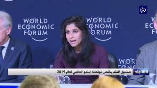 صندوق النقد يخفّض توقعاته للنمو العالمي لعام 2019 - (21-1-2019)