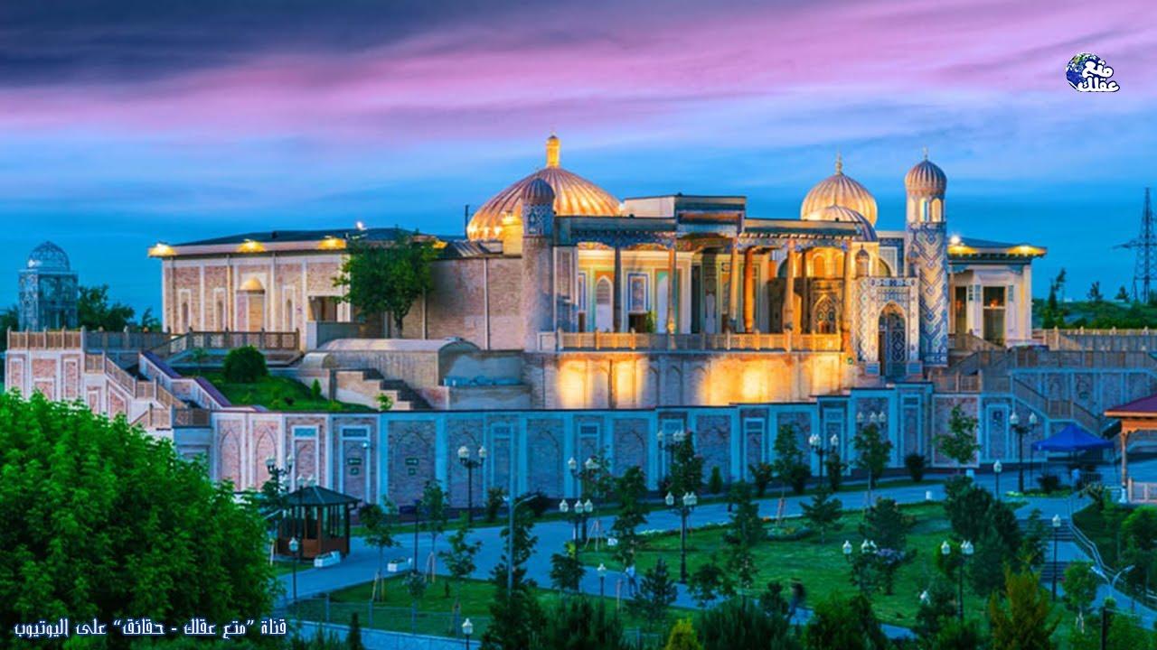 حقائق عن اوزباكستان   بلاد الذهب التى لم تراها قط - اليلد التى لا تعرف البحر !
