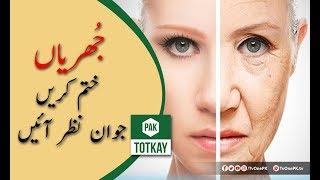 Chehray ki Jhuryia Jhaya Khatam Kre Aur jawan Nazar Ae | Totka | Remedie | TV One | Pak Totkay