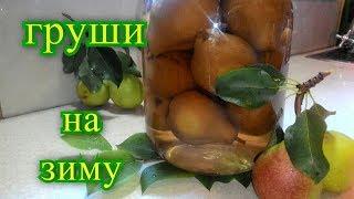груши на зиму. рецепт.
