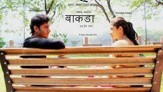 baakada .........ek prem katha | Marathi Short film