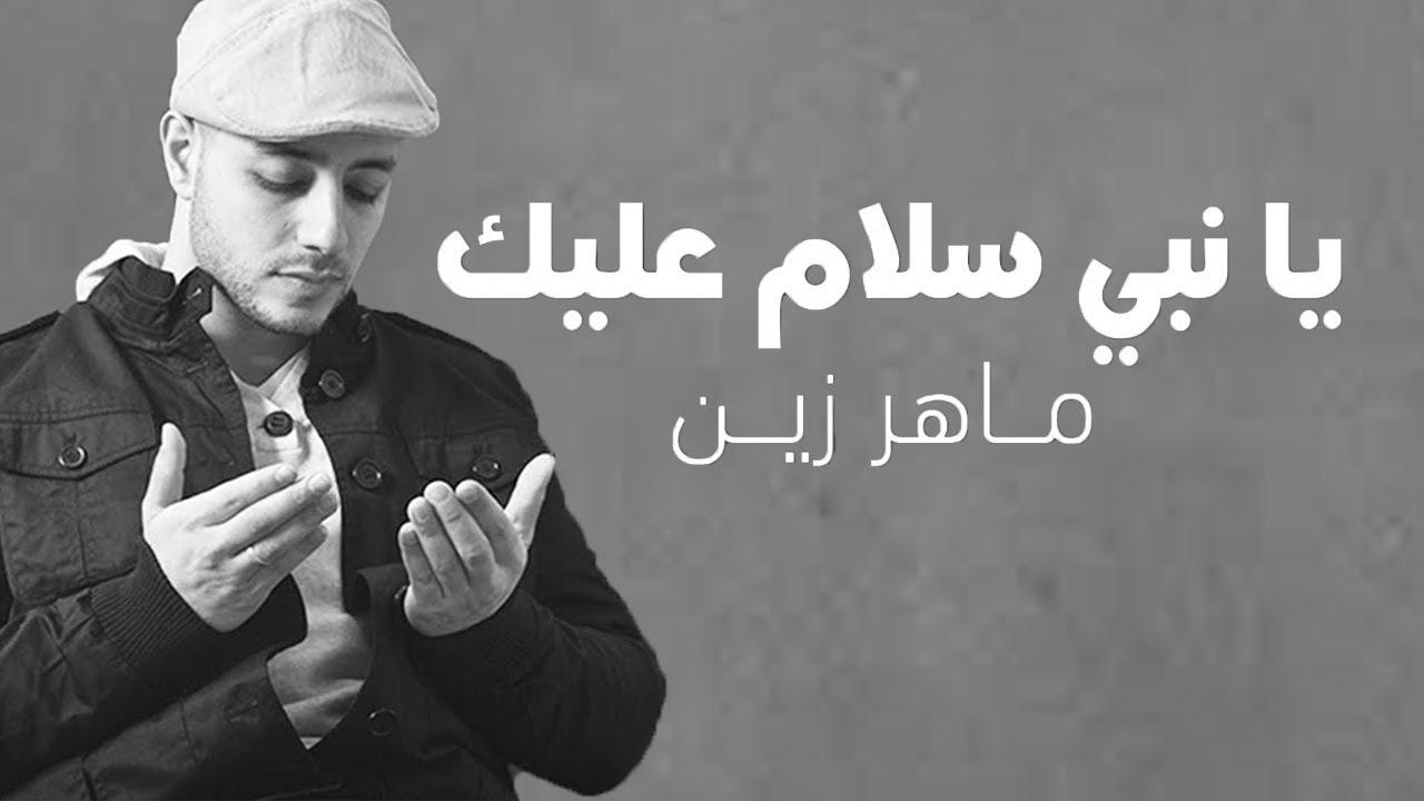 Download Maher Zain - Assalamu Alaika (Arabic) | ماهر زين - السلام عليك | (Vocals Only - بدون موسيقى)