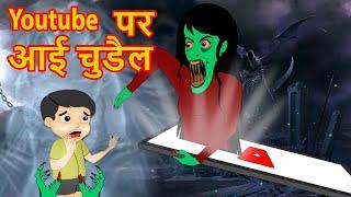 Youtube पर आई चुड़ैल    Hindi Cartoons   Horror Story   Cartoon in Hindi   Maha Cartoon Tv XD.