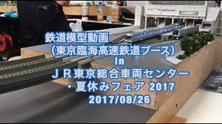 鉄道模型動画(東京臨海高速鉄道ブース) in JR東京総合車両センター・夏休みフェア 2017