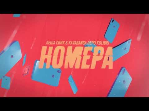 Леша Свик & Kavabanga Depo Kolibri — Номера (Премьера песни, 2020)