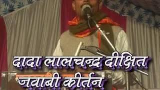 bhakti song jawabi kirtan dada lalchander dixit ji vandana geet mahoba