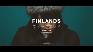 FINLANDS 「ウィークエンド」Music Video mp3