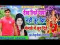 देख लीहे पापा नाही छुट  दिहे मेलवे  में कुट दिहे Piyush mishra bhojpuri  bhakti whatsapp status Whatsapp Status Video Download Free