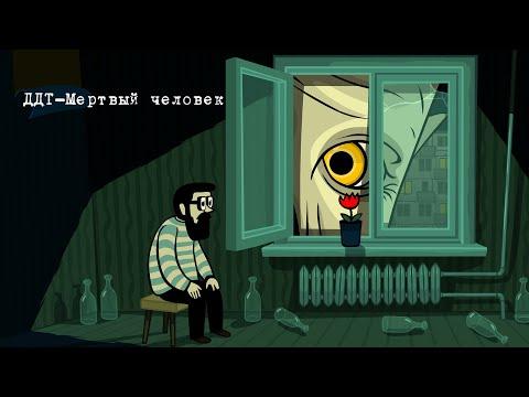 Смотреть клип Ддт - Мертвый Человек