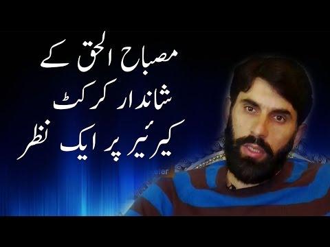 Mister 999 | Misbah Ul Haq | Short Documentary on Career