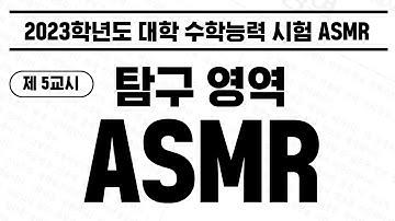 [실제 수능 특집 ASMR] 직접 녹음한 탐구영역 모의고사ASMR★공신 강성태