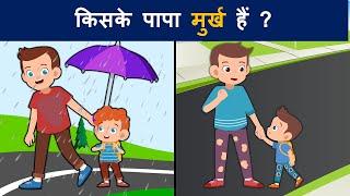 हिंदी जासूसी और मजेदार पहेलियाँ  | Hindi Paheli | Mind Your Logic
