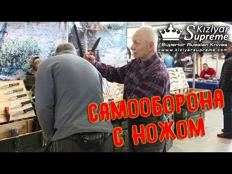 Что нужно знать о самообороне с ножом. Встреча с мастером боевых искусств Виктором Фоминым.